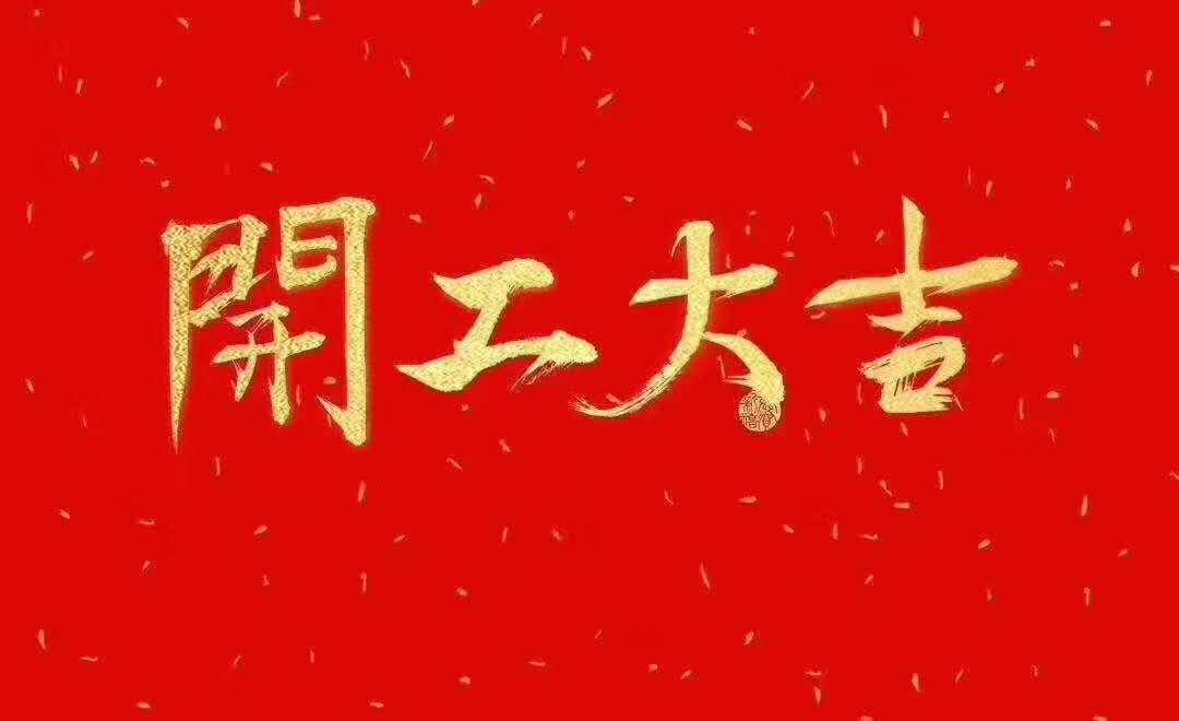 恭祝金大地-紫金府倪老师新居开工大吉