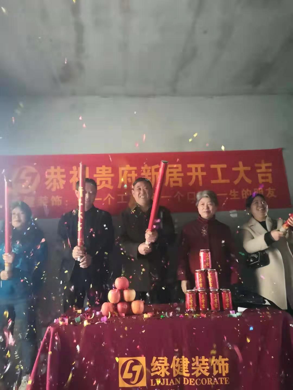 恭祝紫御府贾博士陈先生夫妇新居开工大吉