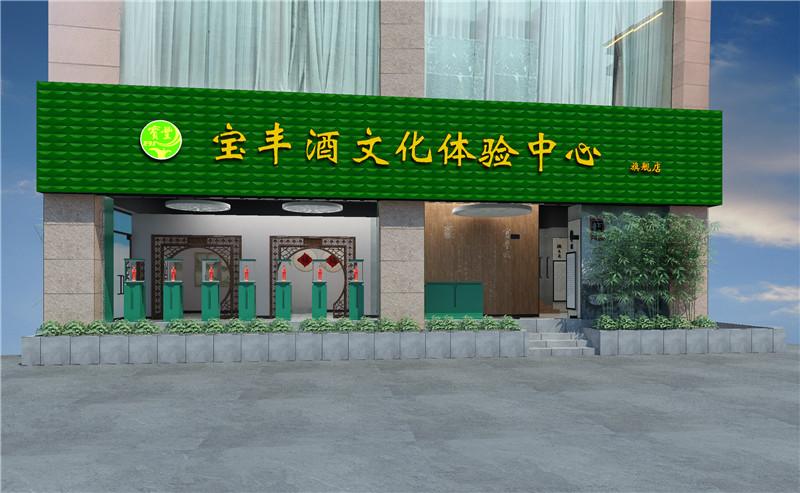 洛阳宝丰酒文化体验中心