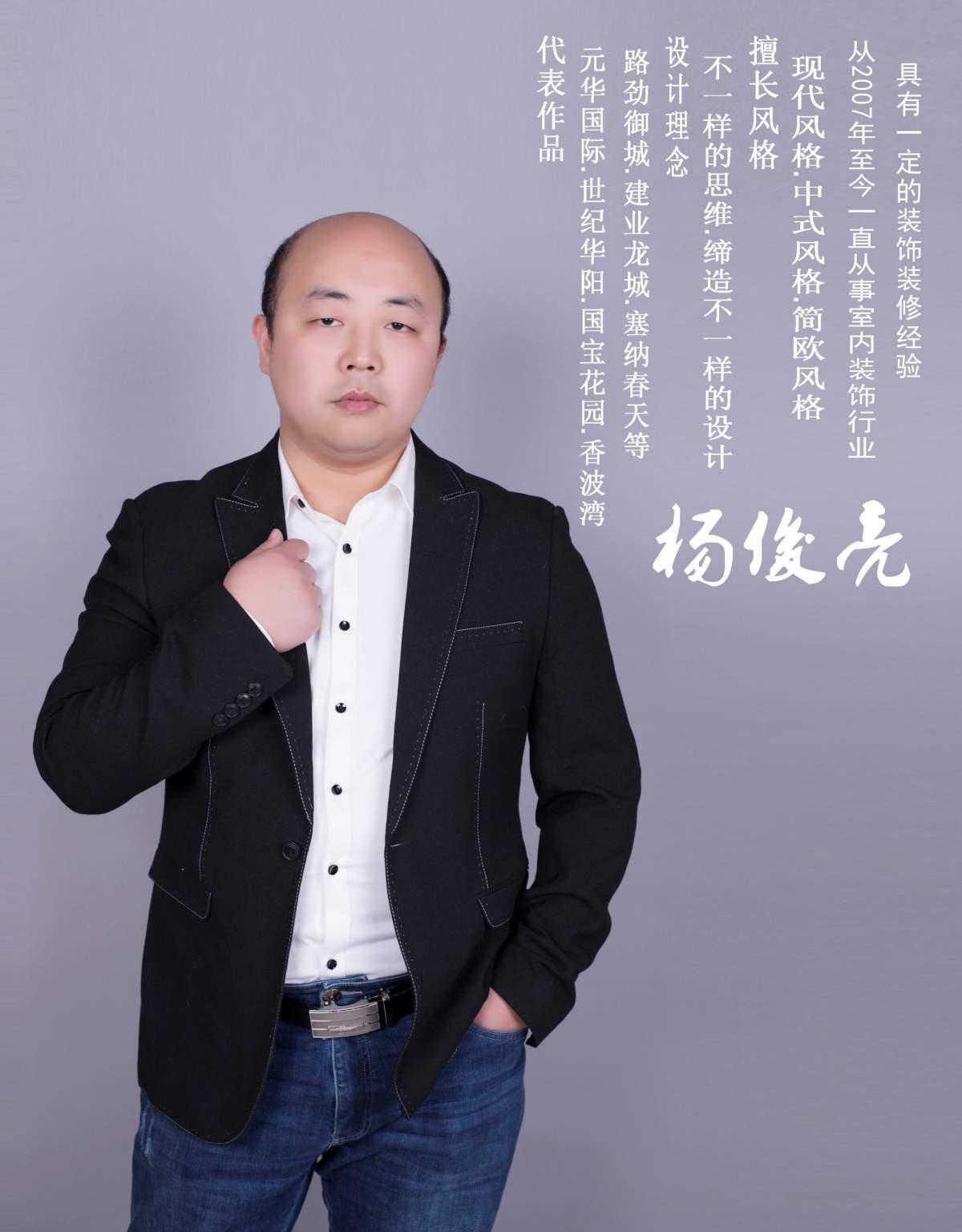 洛阳装修设计师杨俊亮