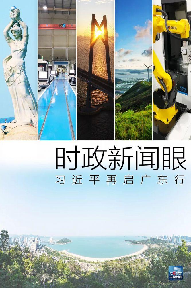 秦皇島裝修公司:廣東之行第一站,習近平為什么來到這個地方?