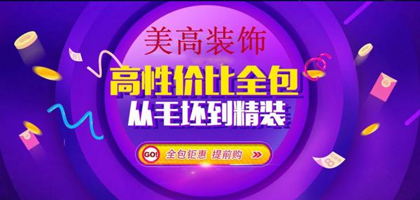 """象山装修活动""""年终钜惠、喜迎4周年店庆""""专场活动"""