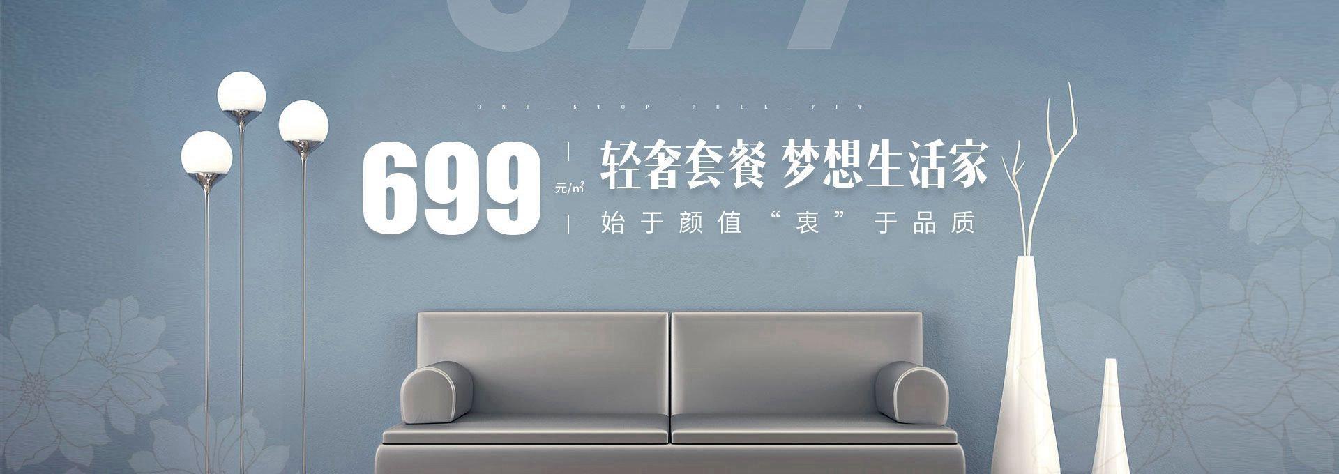 699套餐