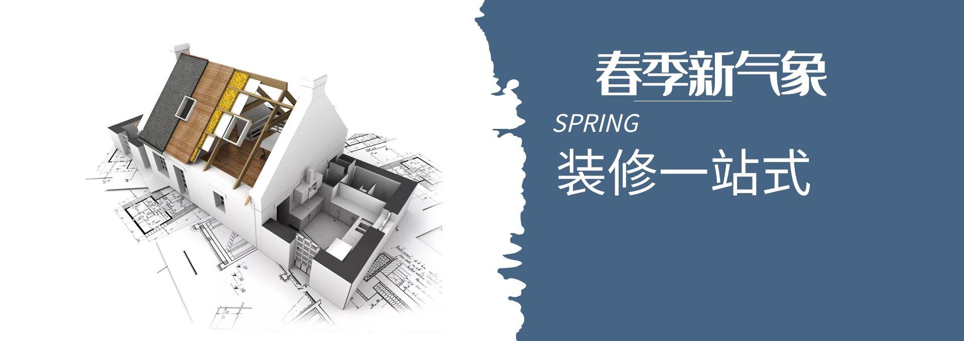 春季装修季