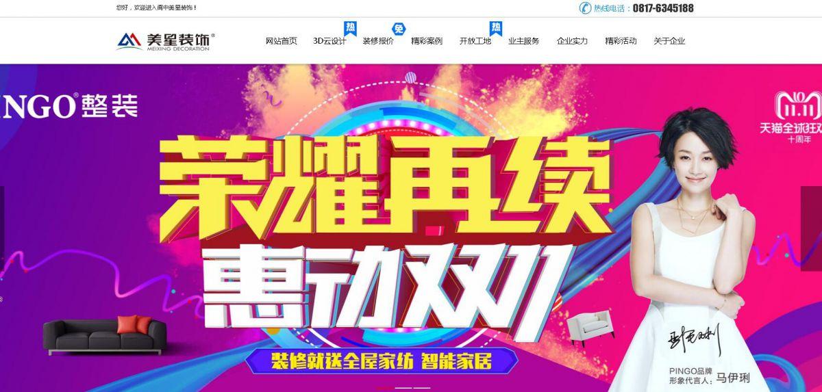 乐后屋装企营销平台热烈祝贺阆中美星装饰2018新版官方网站上线