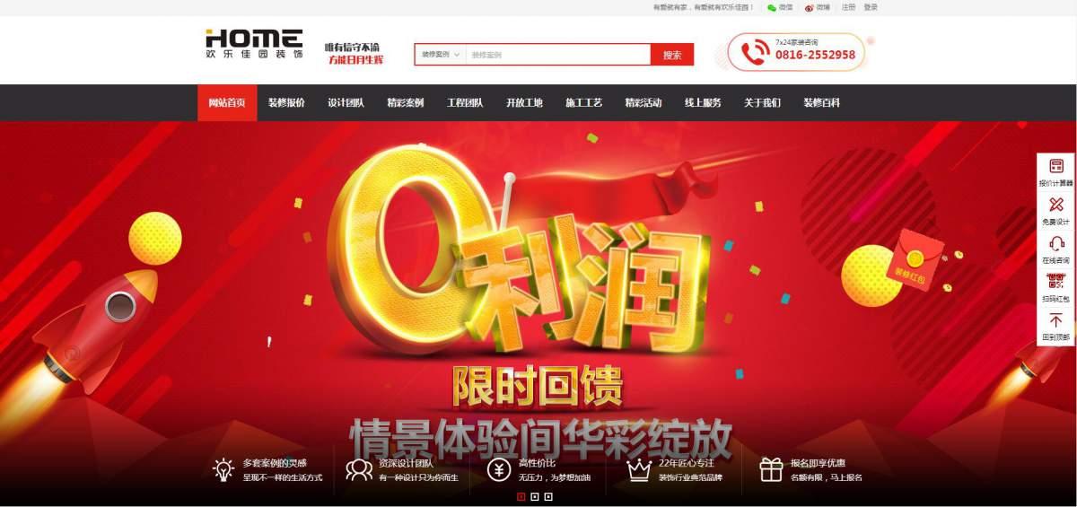 熱烈慶祝綿陽歡樂佳園裝飾有限公司新版網站上線啦!!!!