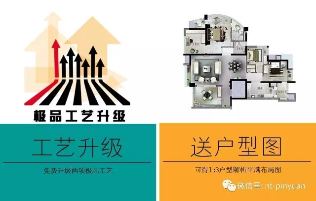 5月21日 新楼盘户型发布会——私人订制给你一个专属的家!