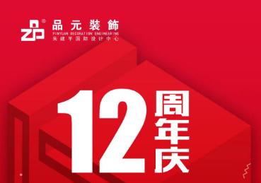 """品元12周年庆·定1万送5万""""火热开启"""