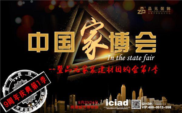 中国家博会--暨品元家装建材团购会第一季