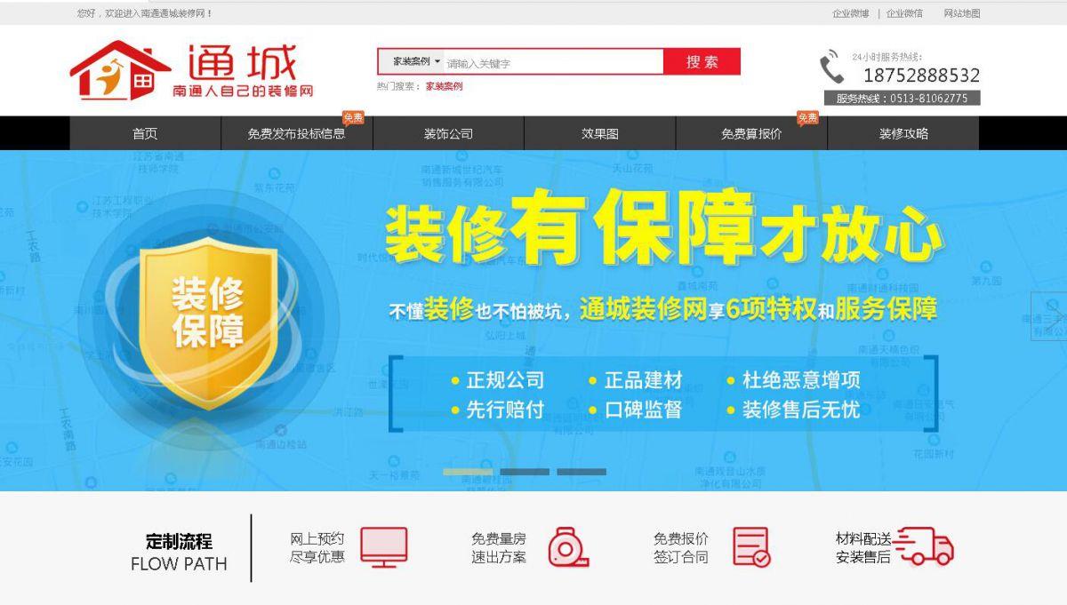乐后屋装企营销平台热烈祝贺南通通城装修网2018新版官方网站上线