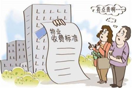重庆前十强整装公司告诉你买房后如果认为小区物业费偏高怎么办?