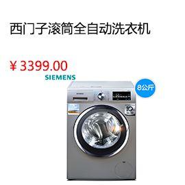 SIEMENS/西门子 XQG80-WM12L2608W滚筒全自动8KG洗衣机1200转新品