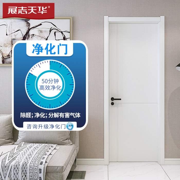 展志天華無漆凈化門1026P|室內門|臥室門|靜音門