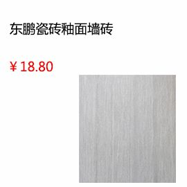 西宁东鹏瓷砖