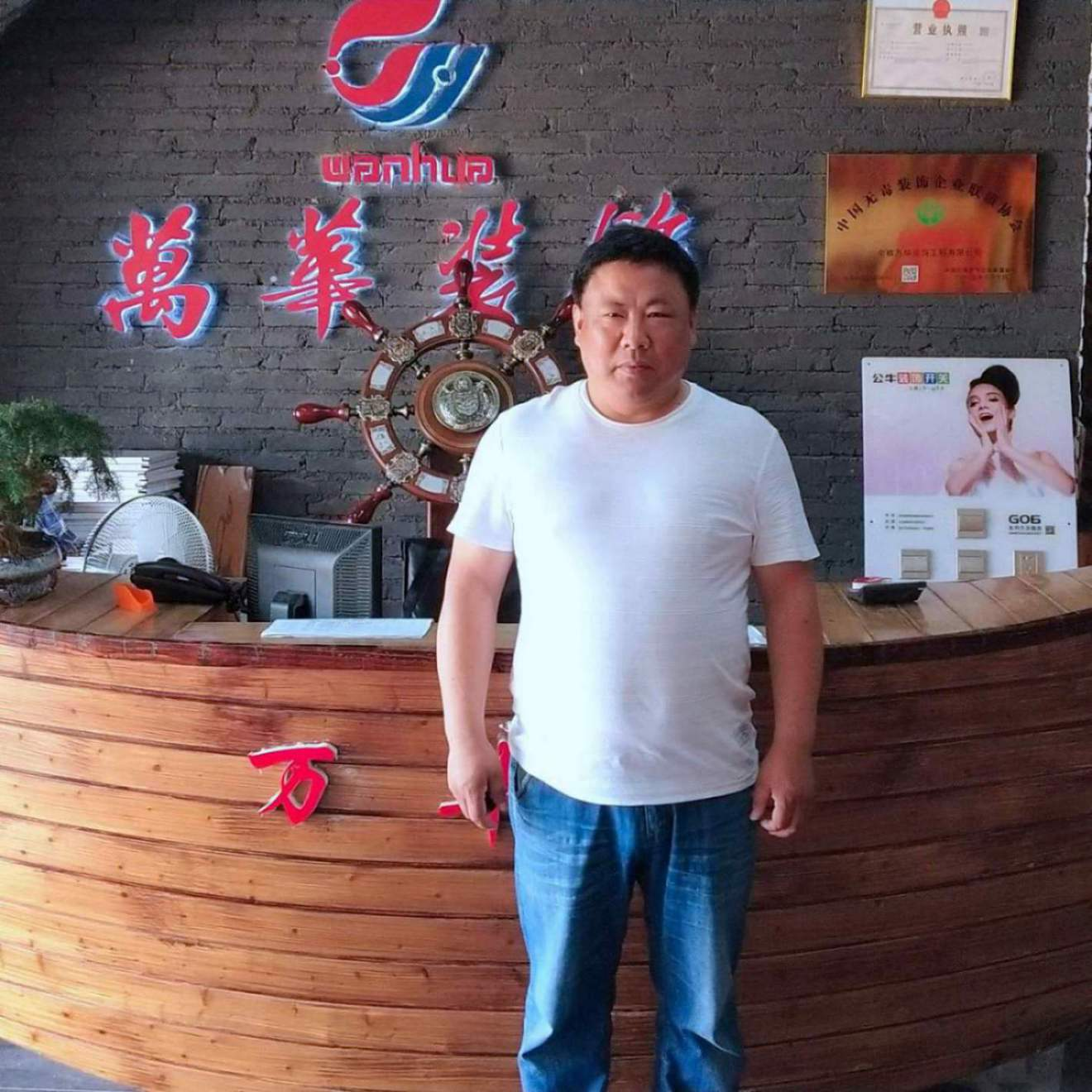 滁州装修工长张恩培(经理)