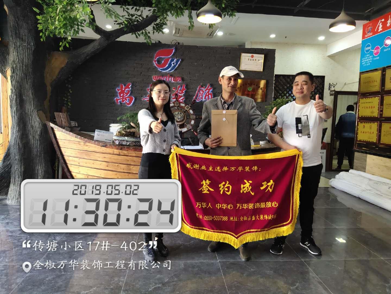 传塘小区17#-402