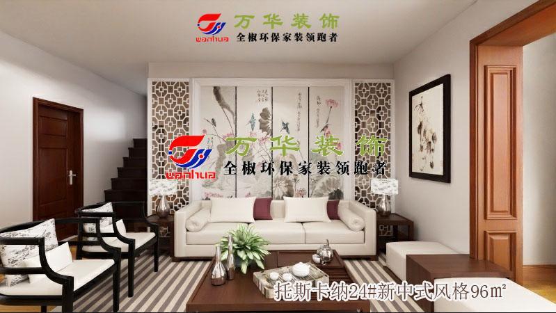 滁州装修案例2020托斯卡纳24#新中式96㎡ 案例