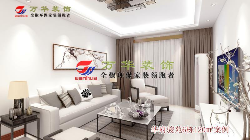 滁州装修案例2020华府骏苑6栋120㎡案例