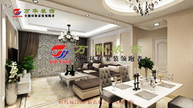 滁州装修案例2020时代城120㎡新古典主义案例