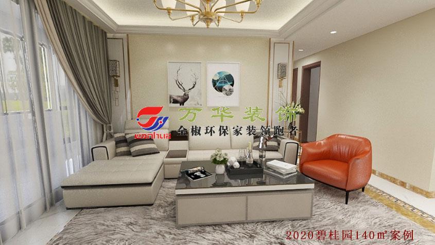 2020碧桂园现代简约风格140㎡案例