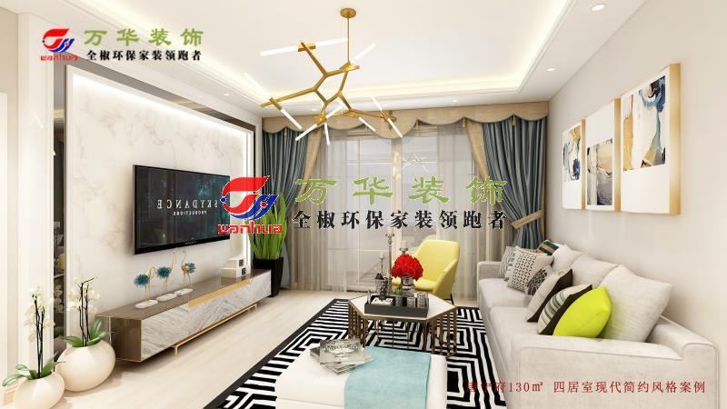 滁州裝修案例2020唐寧府130㎡ 四居室現代簡約風格案例
