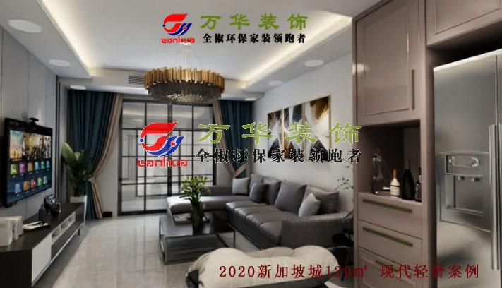滁州装修案例2020新加坡城120㎡ 现代轻奢案例
