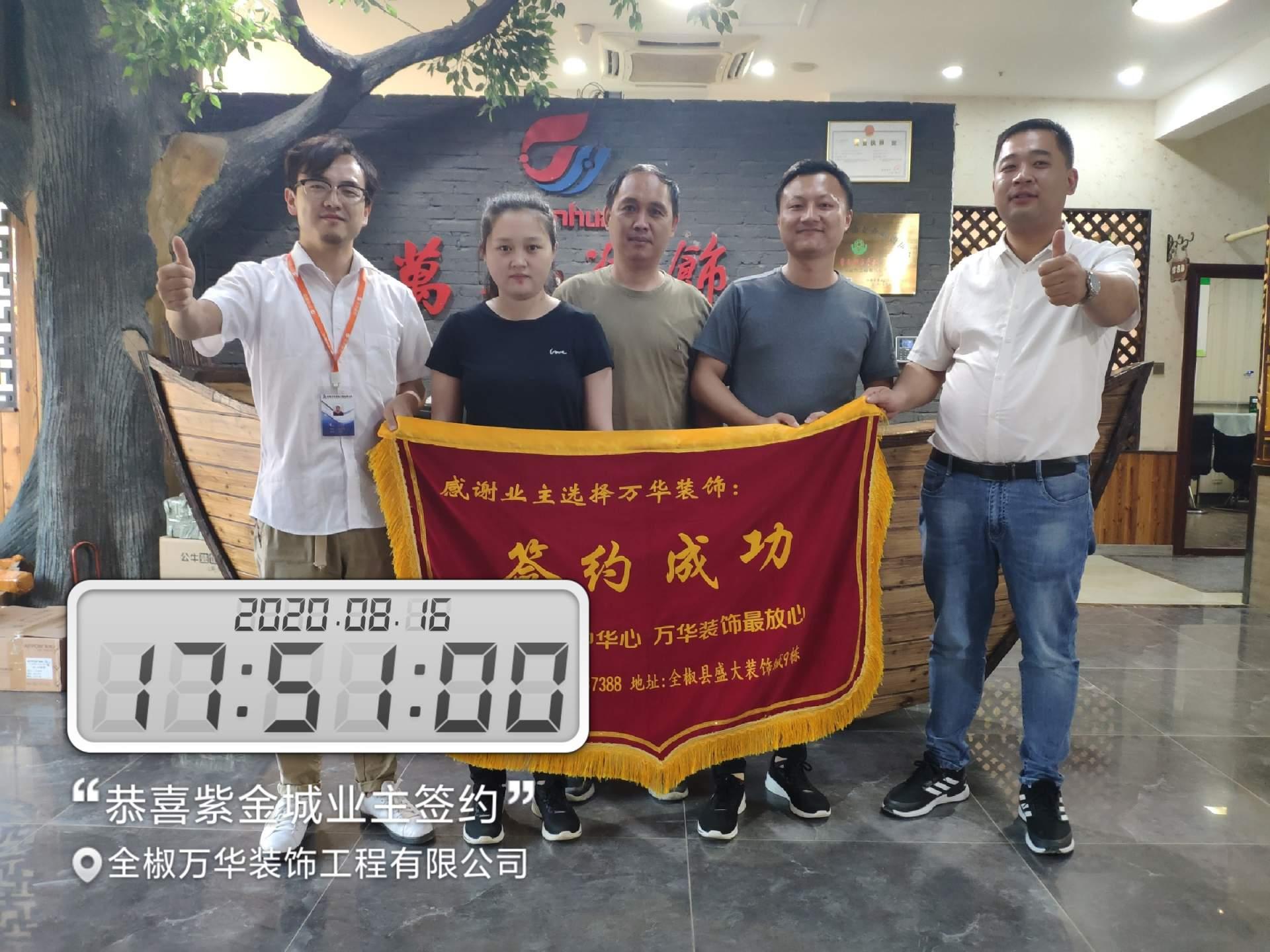 2020年8月16号,恭喜紫金城业主,卞恒东老师签约成功
