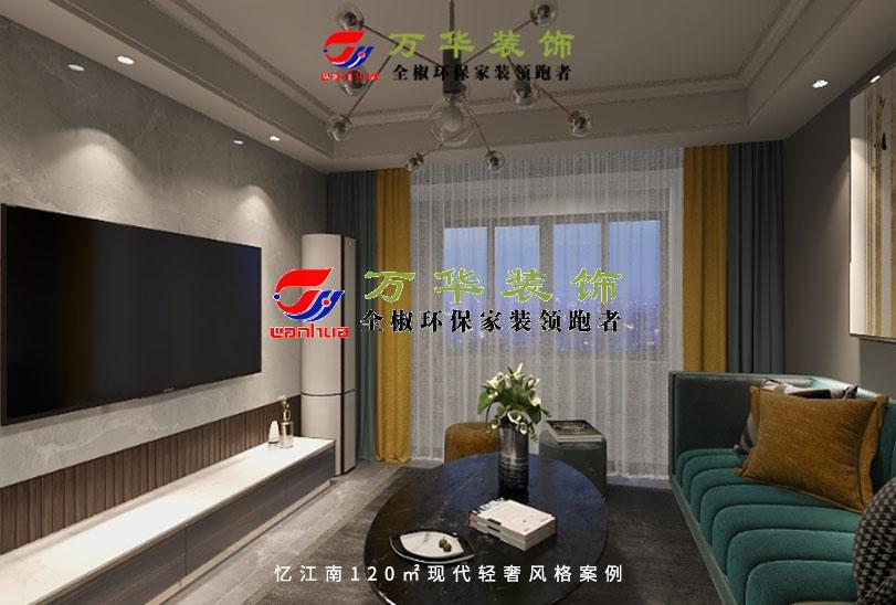 滁州装修案例2020忆江南120㎡现代轻奢侈案例