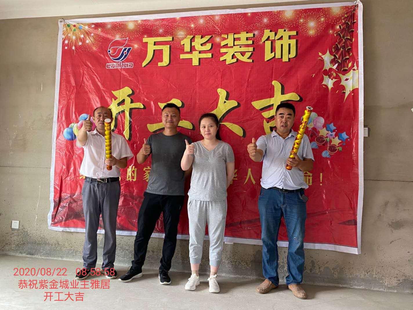 2020年8月22日恭祝紫金城业主雅居开工大吉