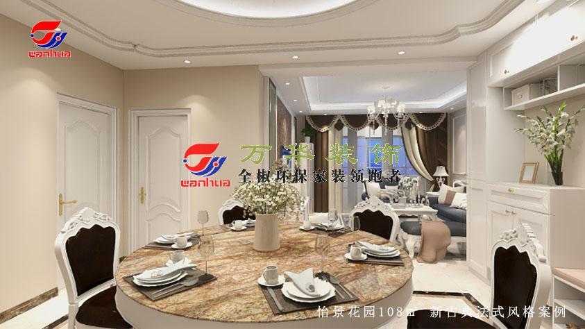 滁州装修案例2020怡景花园108㎡ 新古典法式风格案例