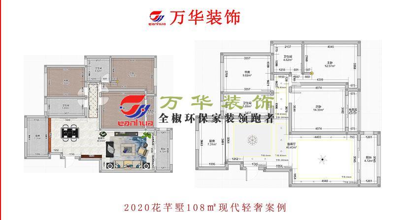 滁州装修案例2020花芊墅108㎡现代轻奢案例