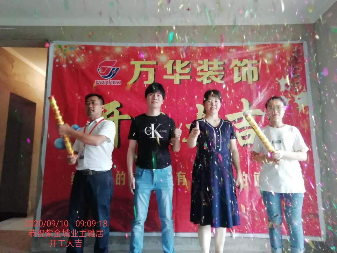 2020年9月10号     恭祝紫金城业主雅居开工大吉