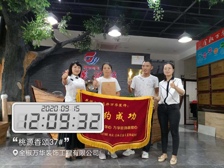 2020年9月15号恭喜桃源香颂业主签约成功      感谢业主对我们的信任