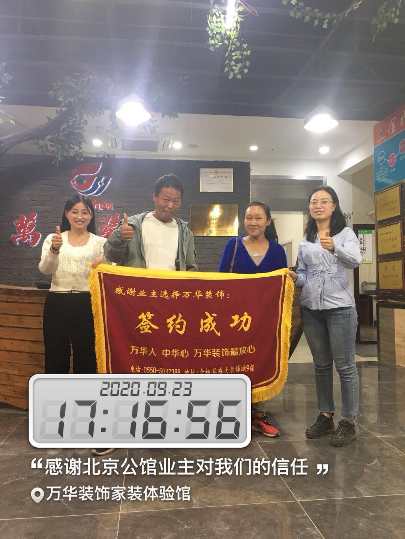 感谢北京公馆装修业主对我们的信任      2020年9月23
