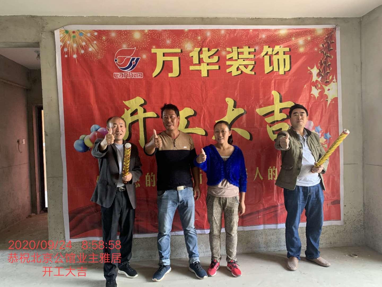 北京公馆2020年9月24开工大吉