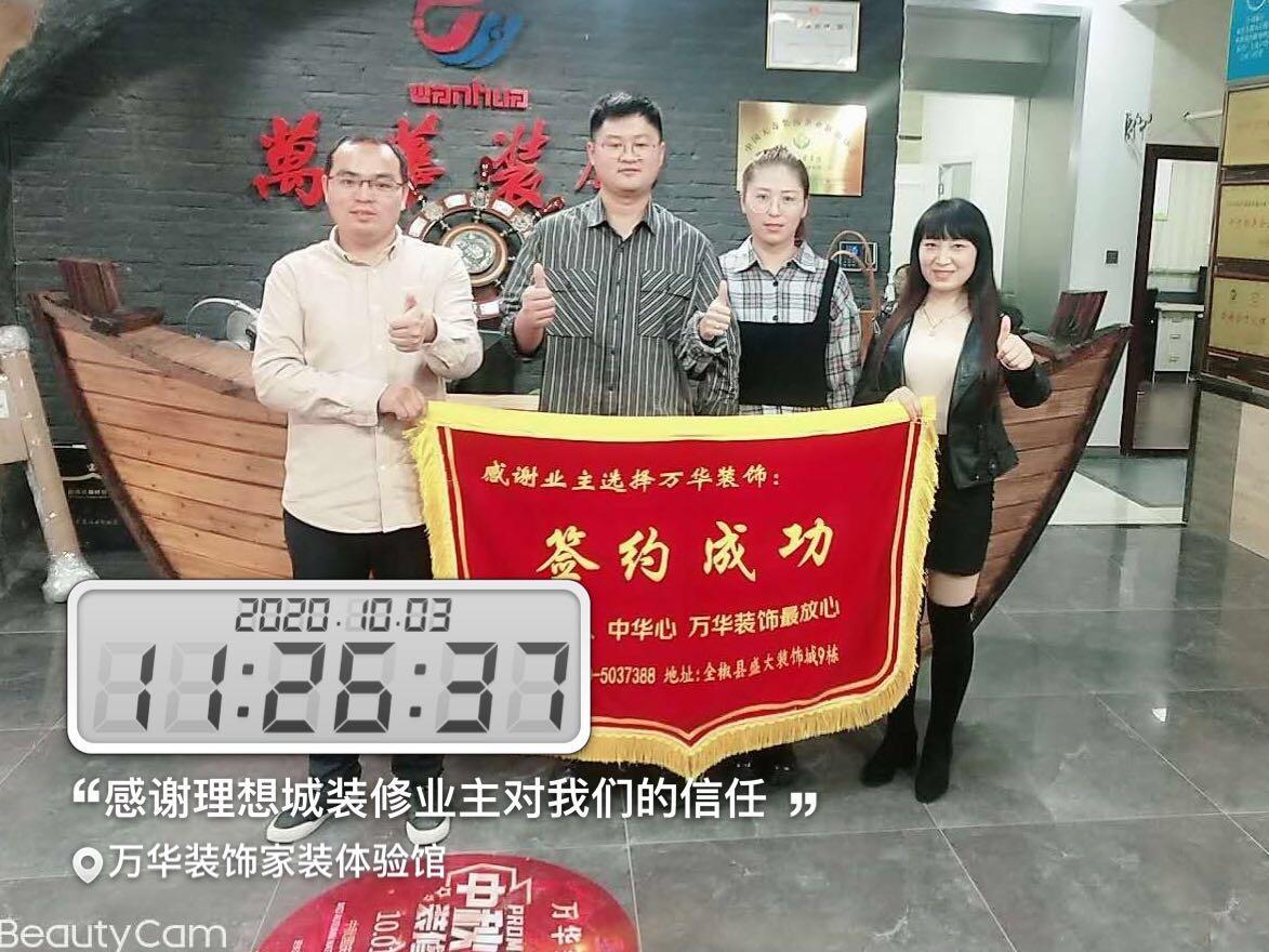 2020年10月3号理想城装修业主签约万华