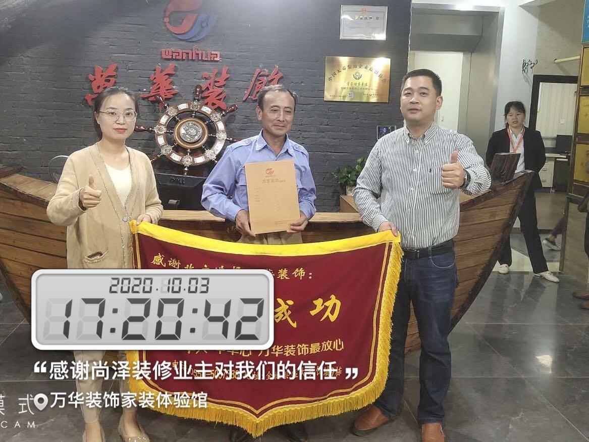 2020年10月3号尚泽业主签约万华,感谢业主对我们的信任