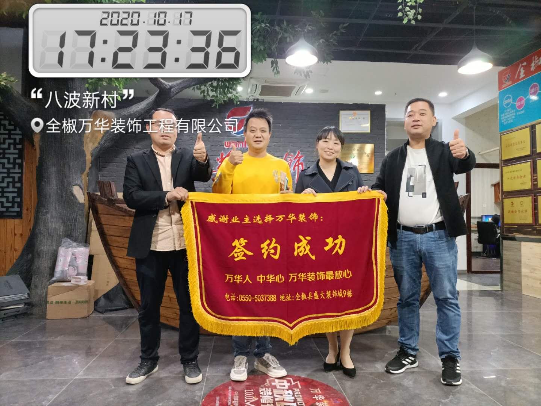 2020年10月17号恭喜八波新村业主雅居签约成功