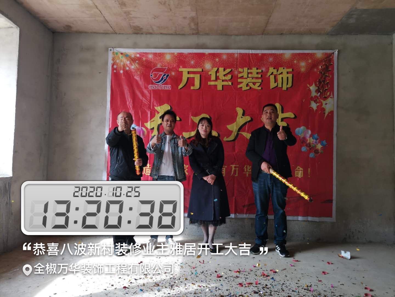 2020年10月25恭祝八波新村装修业主雅居开工大吉