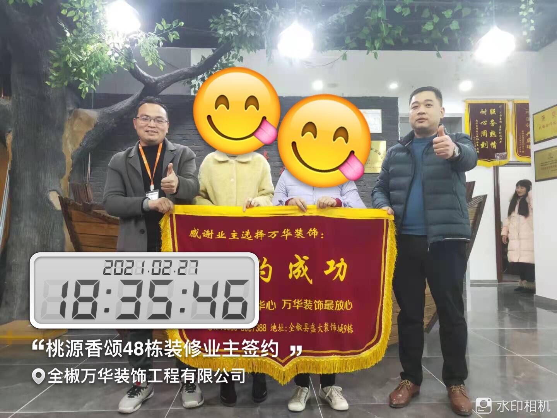 2021年2月27日桃园香颂48栋装修业主签约