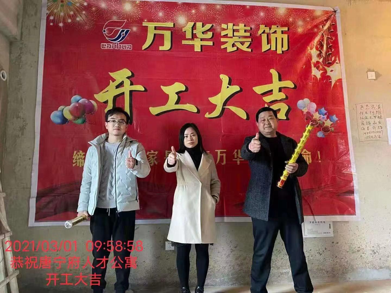 2021年3月1号唐宁府人才公寓开工大吉
