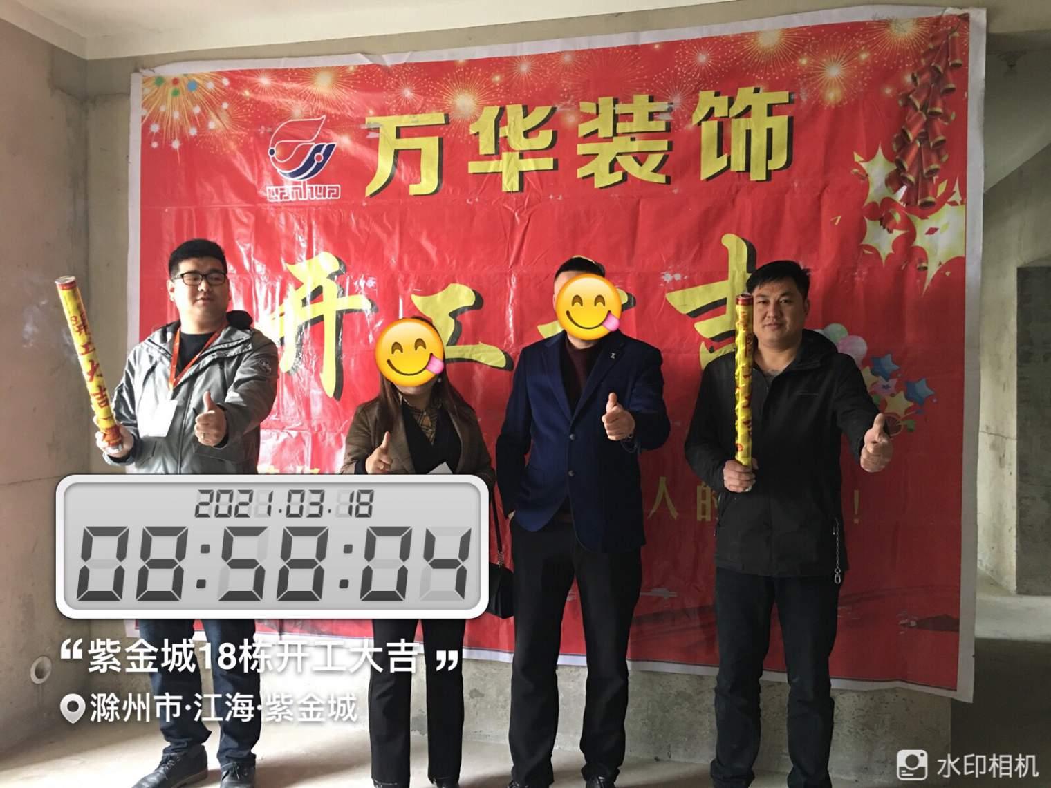 2021年3月18日江海紫金城18棟開工大吉