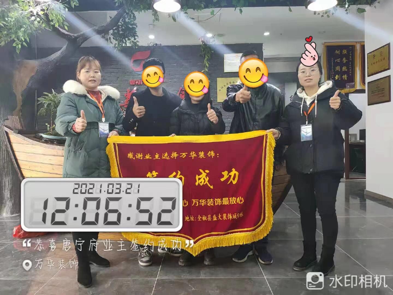 2021年3月21日唐寧府29棟簽約萬華裝飾