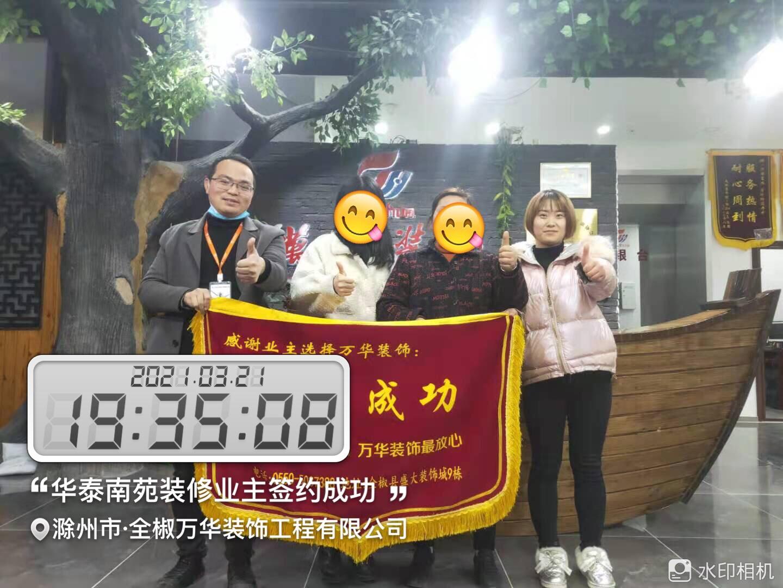 2021年3月21日華泰南苑3棟簽約萬華裝飾