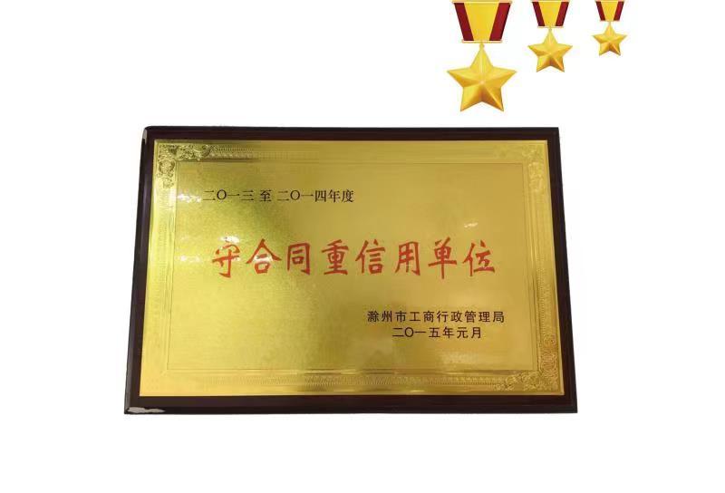 2015年1月荣获2013-2014年度守合同重信用单位