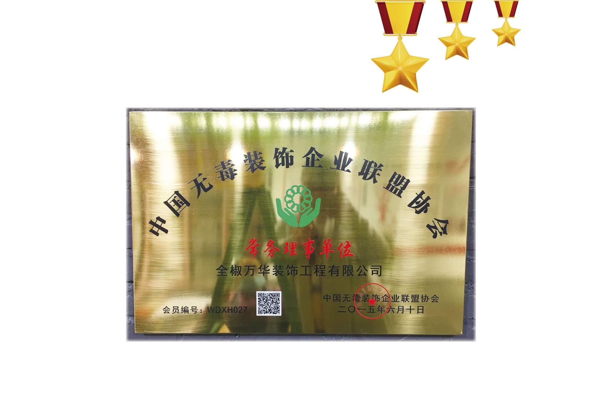 2015年6月10日公司荣获中国无毒装饰企业联盟协会