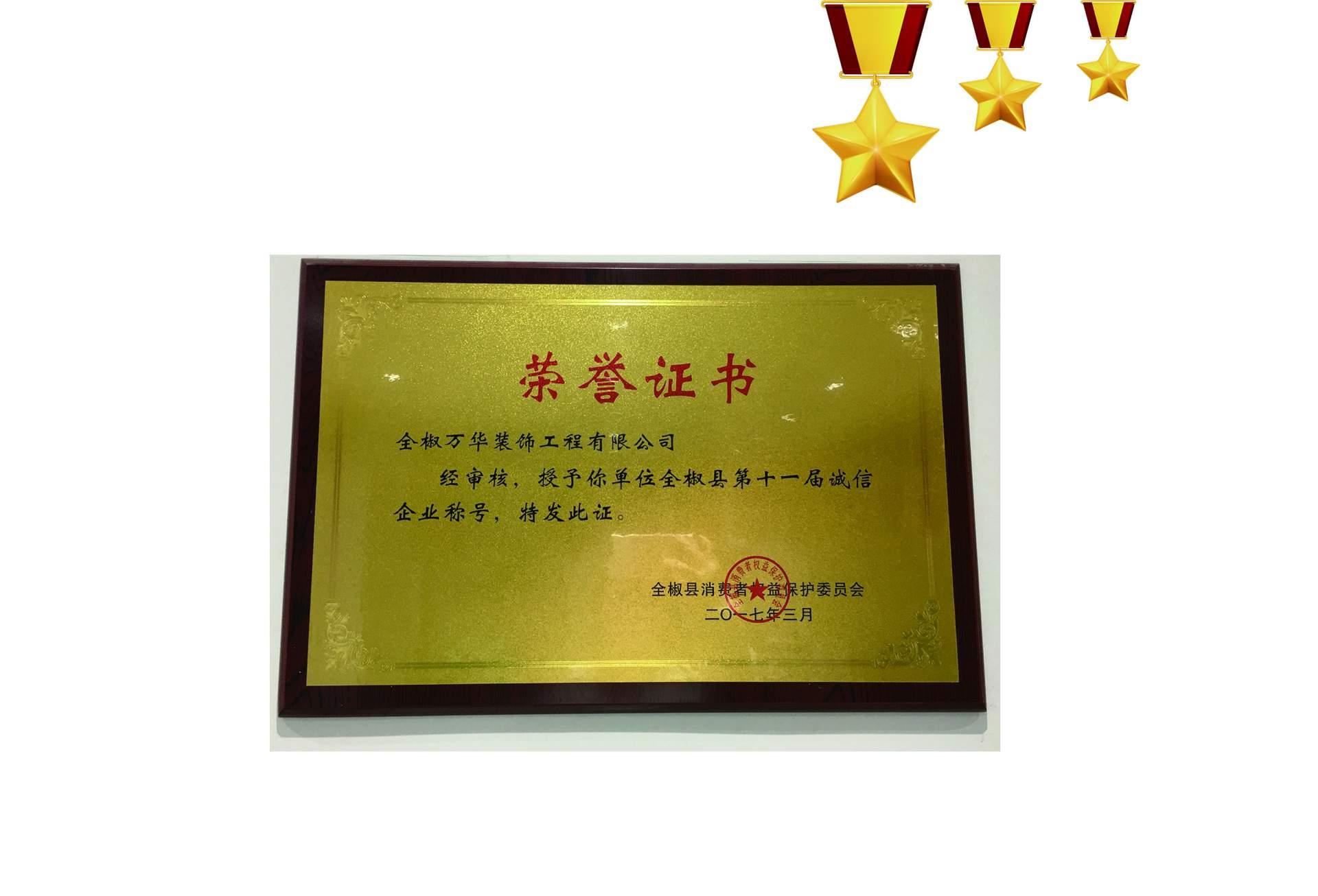 2017年3月全椒县消费者权益保护委员会授予我们万华装饰第十一届诚信企业称号