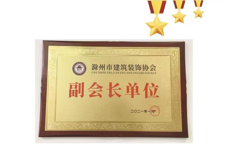 2021年1月万华装饰正式成为滁州市建筑装饰协会