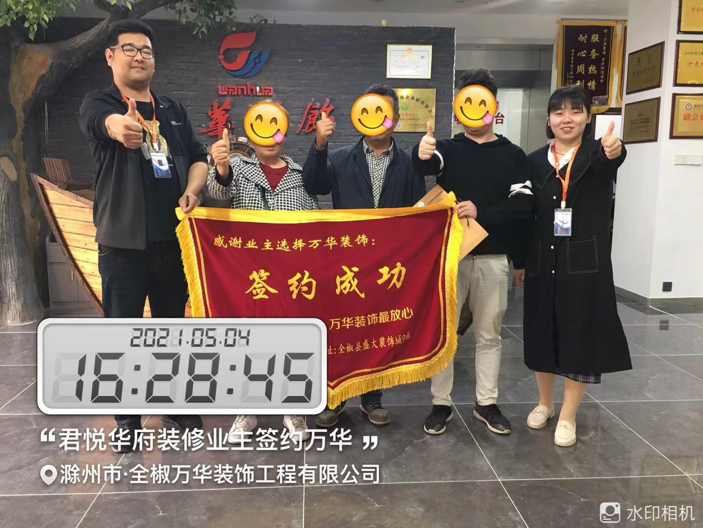2021年5月4日紫金城装修业主签约万华