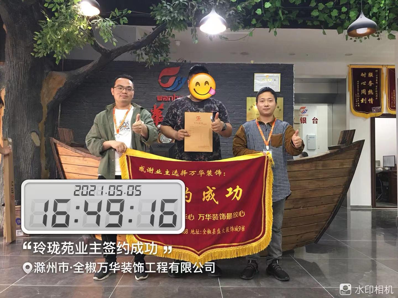 2021年5月5日玲珑苑装修业主签约万华